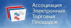 Ассоциация электронных площадок