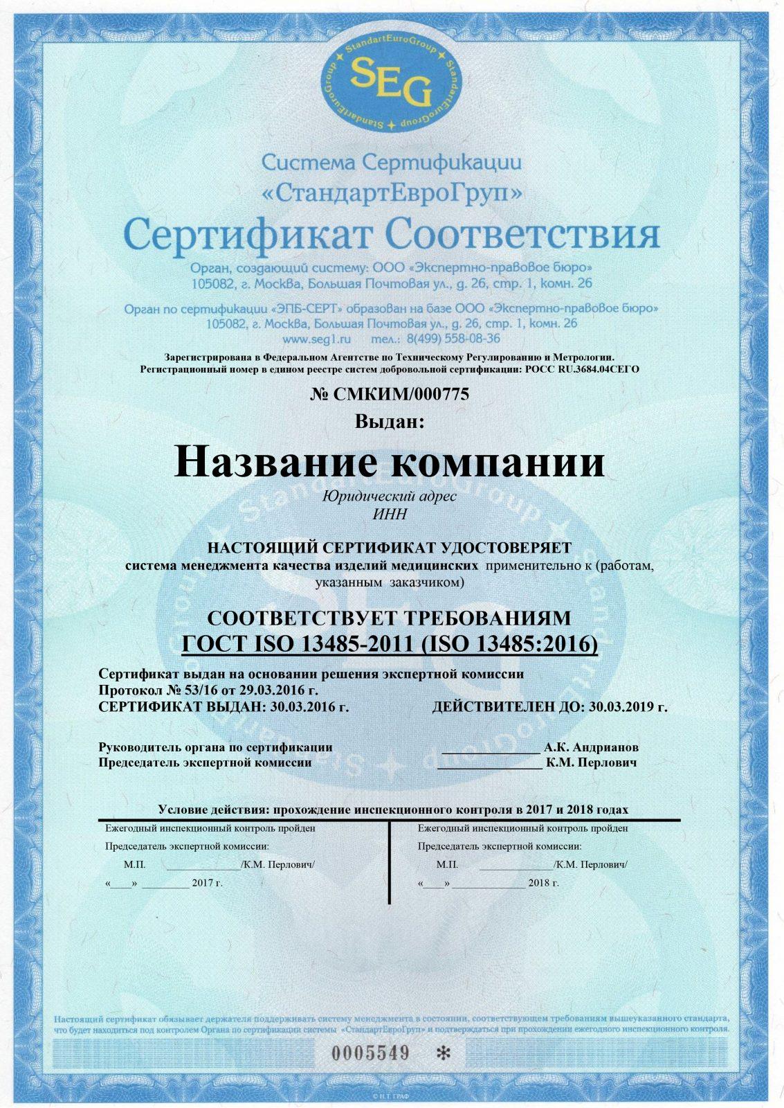 Сертификация ГОСТ ISO 13485