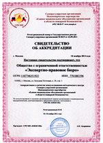 Свидетельство СРО НП Единое национальное объединение организаций в области пожарной безопасности