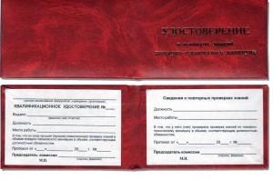 Удостоверение пожарно-технический-минимум