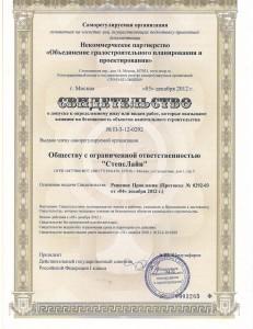 сертификат допуска в СРО (Проекты)