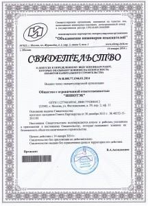 сертификат СРО изыскания