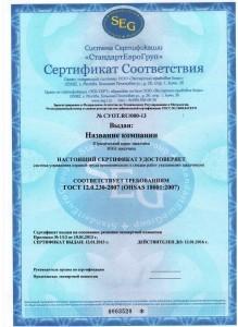 СЕРТИФИКАТ OHSAS 18001