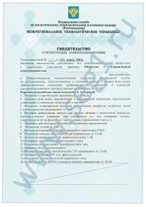 Регистрация электрооборудования