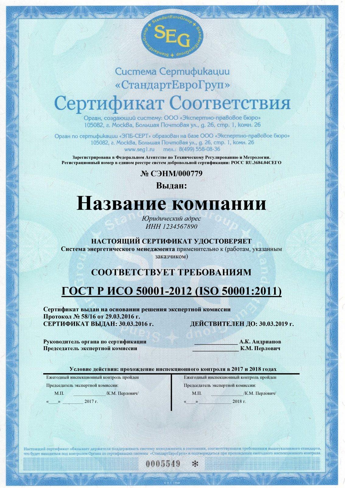 Сертификация ISO 50001