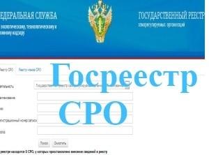 big_rostehnadzor-menyaet-reglament-po-vneseniyu-svedenii-v-gosreestr-sro_all-sro.ru-rostehnadzor-menyaet-reglament-po-vneseniyu-svedenii-v-gosreestr-sro