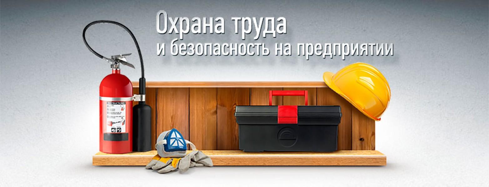 Вступление в силу ISO 45001
